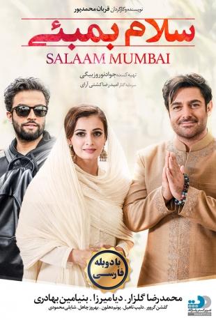 سلام بمبئی - دوبله - 1080p - HQ