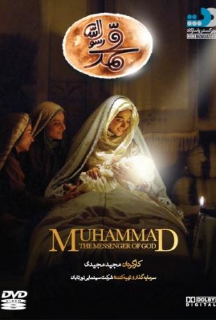 محمد رسول الله(ص)