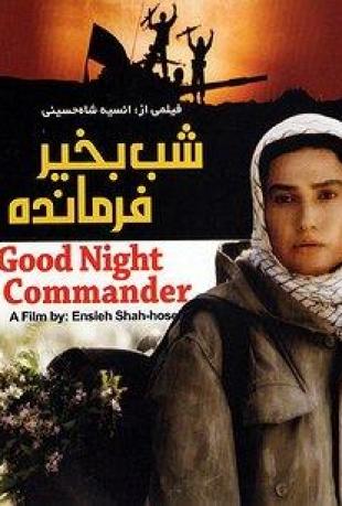 شب بخیر فرمانده