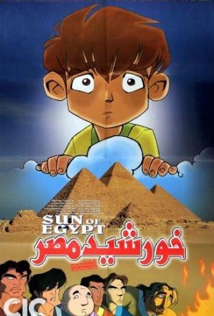 خورشید مصر