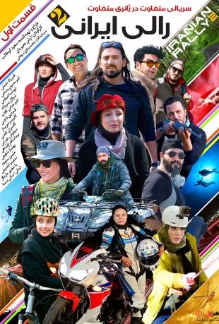قسمت 1 رالی ایرانی 2