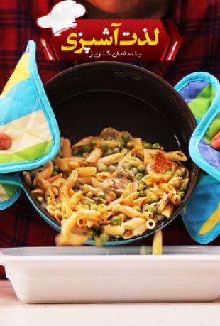 قسمت 20 لذت آشپزی