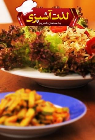 قسمت 21 لذت آشپزی