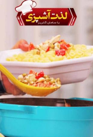 قسمت 23 لذت آشپزی