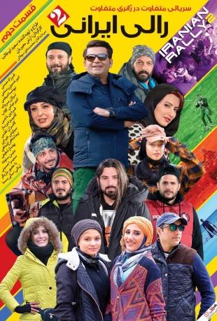 قسمت 2 رالی ایرانی 2