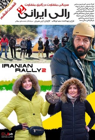 قسمت 6 رالی ایرانی 2