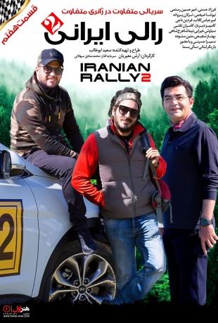 قسمت 7 رالی ایرانی 2