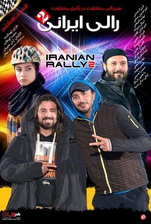 دانلود قسمت 8 رالی ایرانی 2 با کیفیت 720