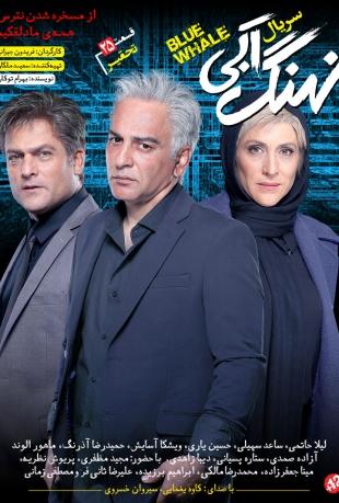 دانلود قسمت بیست و پنجم سریال نهنگ آبی با کیفیت 720