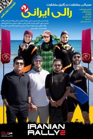قسمت 19 رالی ایرانی 2