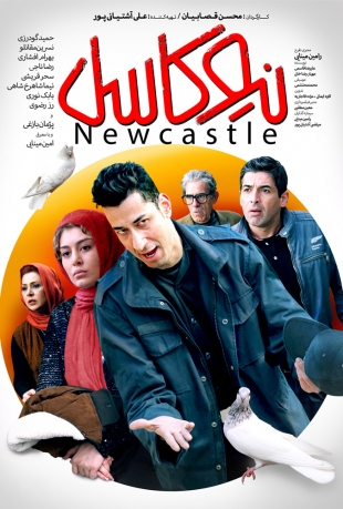 دانلود فیلم نیوکاسل با کیفیت BLURAY