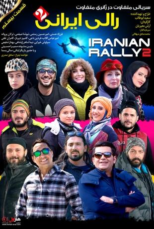 قسمت 20 رالی ایرانی 2