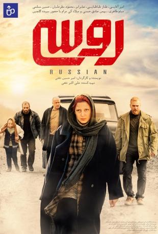 دانلود فیلم روسی با کیفیت BLURAY