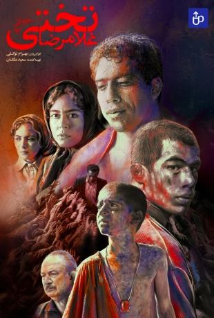 دانلود فیلم غلامرضا تختی با کیفیت 480