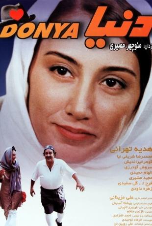 دانلود فیلم دنیا با کیفیت 480