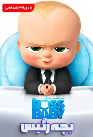 دانلود فیلم بچه رئیس با کیفیت 720