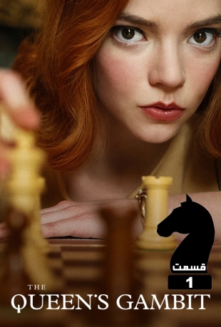 دانلود قسمت 1 ملکه شطرنج با کیفیت HQ_1080