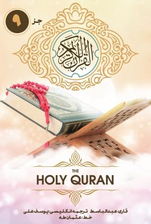 قسمت 9 قرآن