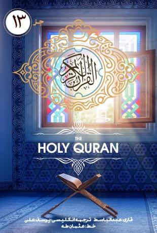 قسمت 13 قرآن