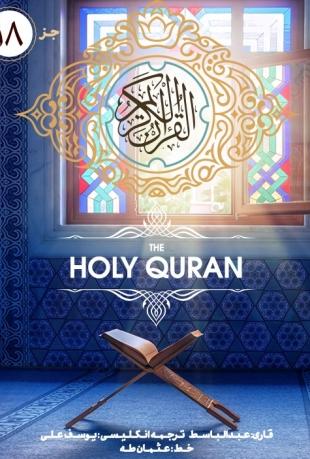 قسمت 18 قرآن