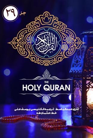 قسمت 29 قرآن